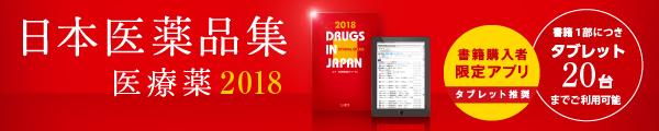 日本医薬品集2018特設サイト