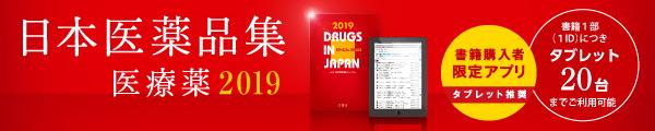 日本医薬品集2019特設サイト