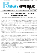 PHARMACY NEWSBREAK FAX版 [年間購読]