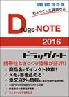 Drugs-NOTE2016 ドラッグノート