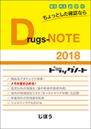 Drugs-NOTE2018 ドラッグノート