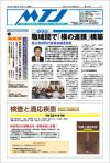 The  Medical & Test  Journal[年間購読]