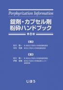 錠剤・カプセル剤粉砕ハンドブック 第8版