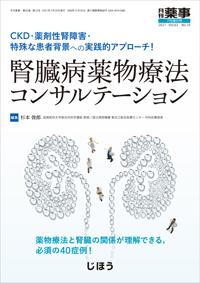 月刊薬事2021年7月増刊号腎臓病薬物療法コンサルテーション