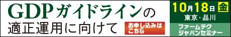 ファームテクジャパンセミナー