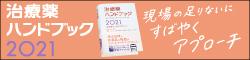治療薬ハンドブック2021